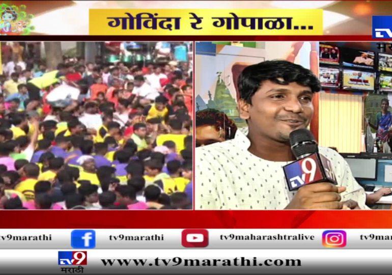 Dahi Handi 2019 : 'एक टप्पा आउट'च्या विनोदवीरांसोबत दहीहंडीचा उत्साह