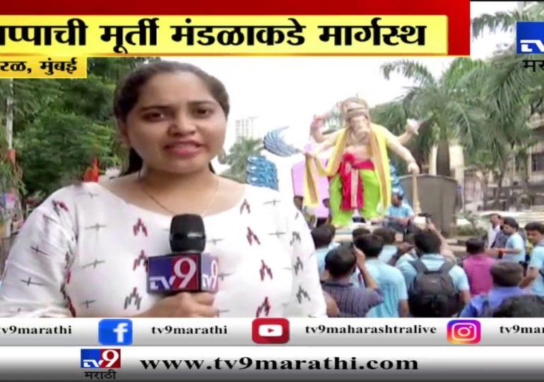 मुंबई : बाप्पाचा आगमन सोहळा, परळ, घाटकोपरच्या भटवाडीतील बाप्पा मार्गस्थ