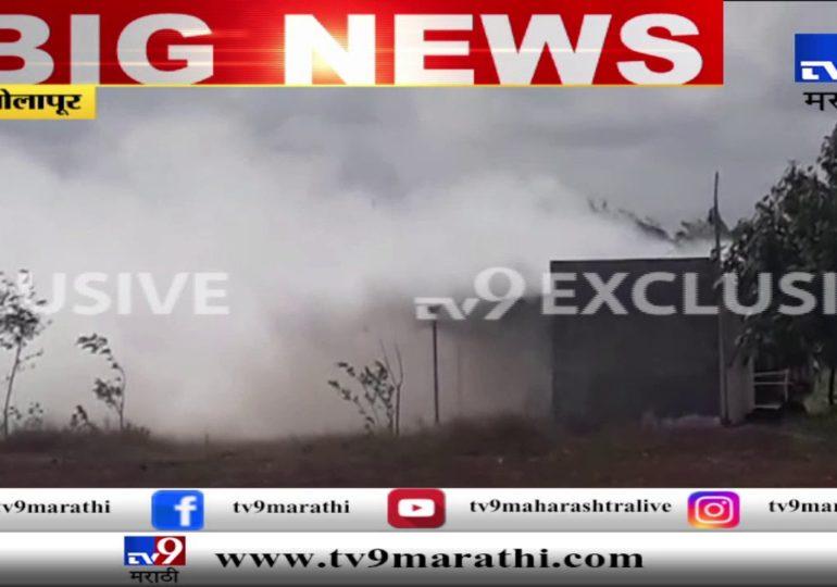 सोलापूरच्या फटाका कारखान्यात भीषण स्फोट