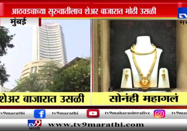 मुंबई : शेअर बाजारात उसळी, सोनंही 300 रुपयांनी महागलं