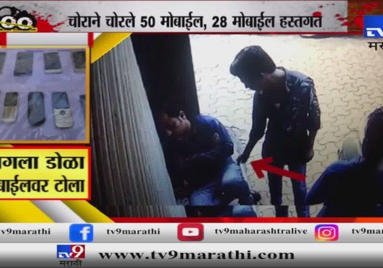 चोराने चोरले 50 मोबाईल, 28 मोबाईल हस्तगत