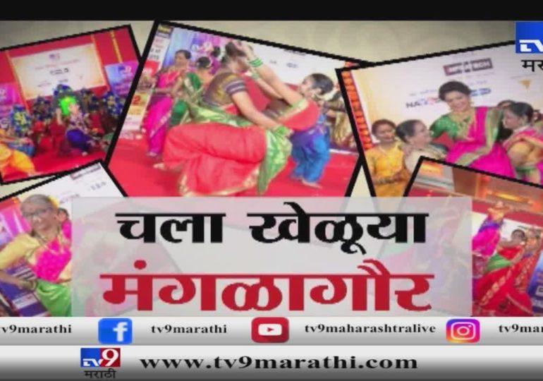 चला खेळूया मंगळागौर 2019 : 'टीव्ही 9'च्या मंगळागौर स्पर्धेत माहिमच्या 'संस्कृती रंग' ग्रुपचा सहभाग