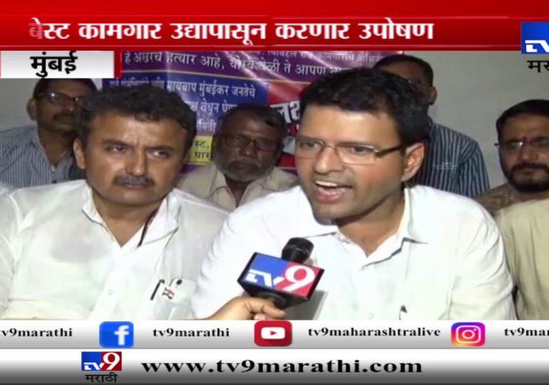 मुंबई : बेस्ट कामगारांचं आदोलन चिघळलं, कामगार उद्यापासून उपोषणावर