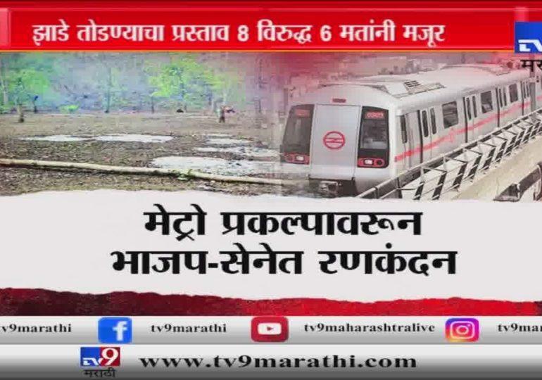 स्पेशल रिपोर्ट : मुंबई : मेट्रो प्रकल्पावरुन भाजप-शिवसेनेत रणकंदन