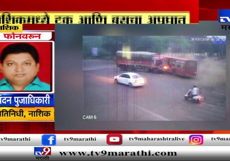 नाशिक : तारवाला नगरमध्ये बस आणि ट्रकचा अपघात
