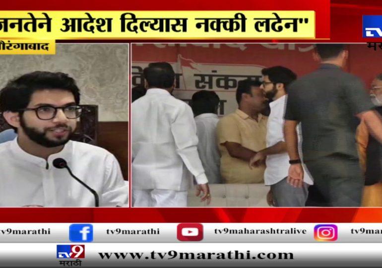 औरंगाबाद : जनतेने आदेश दिल्यास लढेन, संपूर्ण महाराष्ट्र माझा मतदारसंघ : आदित्य ठाकरे