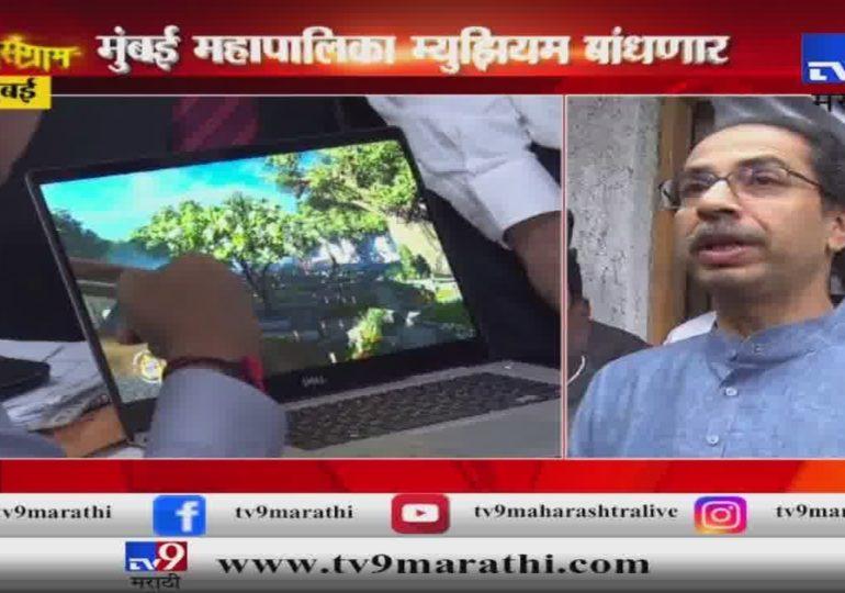 मुंबई : बंद मिलच्या जागी म्युझियम, गिरणी कामगारांना घरं देण्याचेही प्रयत्न : उद्धव ठाकरे