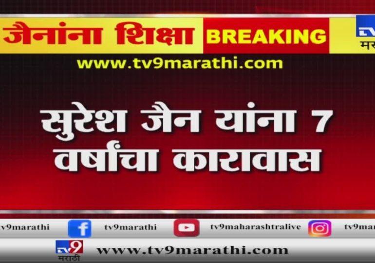 Jalgaon Gharkul Scam : सुरेश जैन यांना 100 कोटी दंड, 7 वर्षे कारावास, गुलाबराव देवकरांना 5 वर्षे कैद