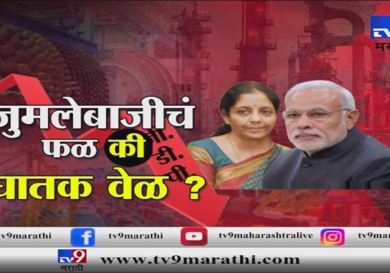 आखाडा : देशाचा जीडीपी 5 टक्क्यांवर घसरला, भारतीय अर्थव्यवस्थेचं काय होणार?