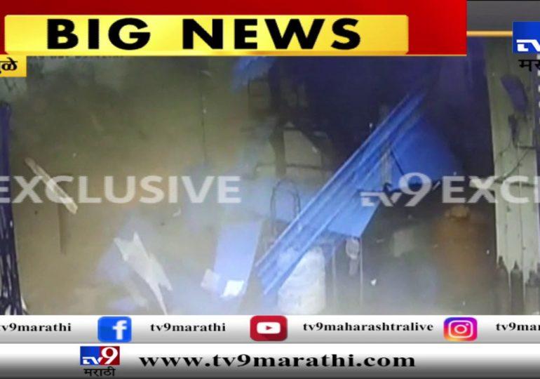 Exclusive Video : धुळ्यातील भीषण स्फोटाची सीसीटीव्ही दृष्ये