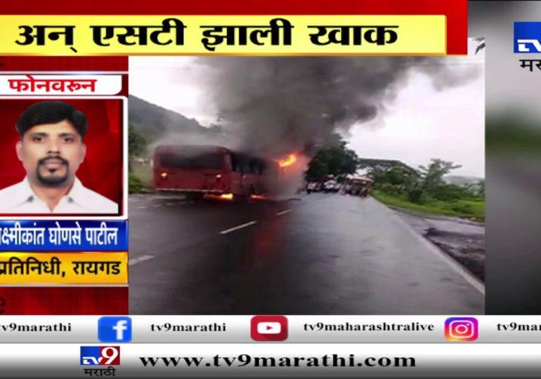 मुंबई-गोवा महामार्गावर एसटी बसला भीषण आग