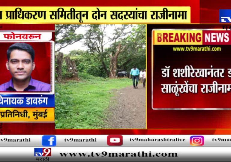 मुंबई : आरेतली झाडं तोडण्यासाठी दोन तज्ज्ञाचं समर्थन