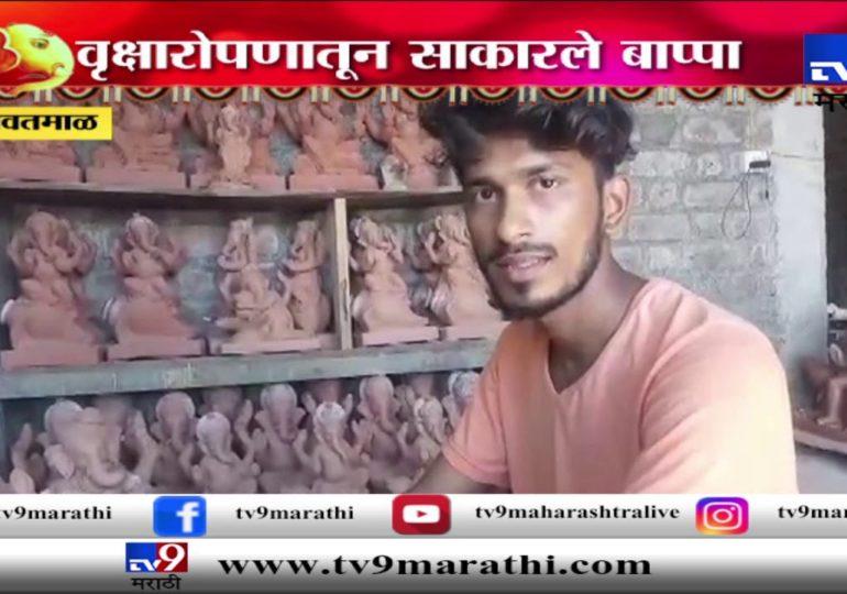 Ganeshotsav 2019 : यवतमाळमध्ये वृक्षरोपणातून साकारले बाप्पा