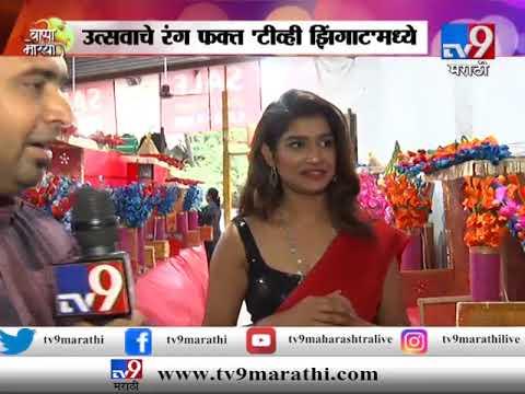 रसिका सुनिलची बाप्पासाठी इकोफ्रेण्डली मखर आणि मिठाईची खरेदी