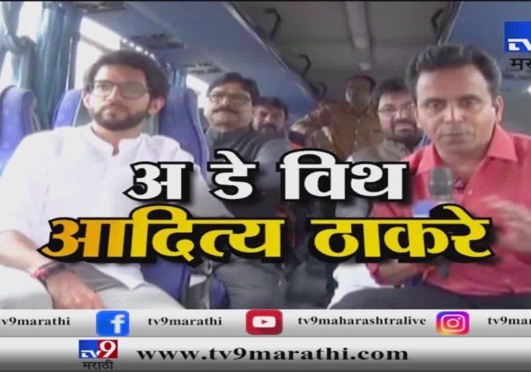 अ डे विथ आदित्य ठाकरे : आदित्य ठाकरे महाराष्ट्राचे मुख्यमंत्री होणार का?