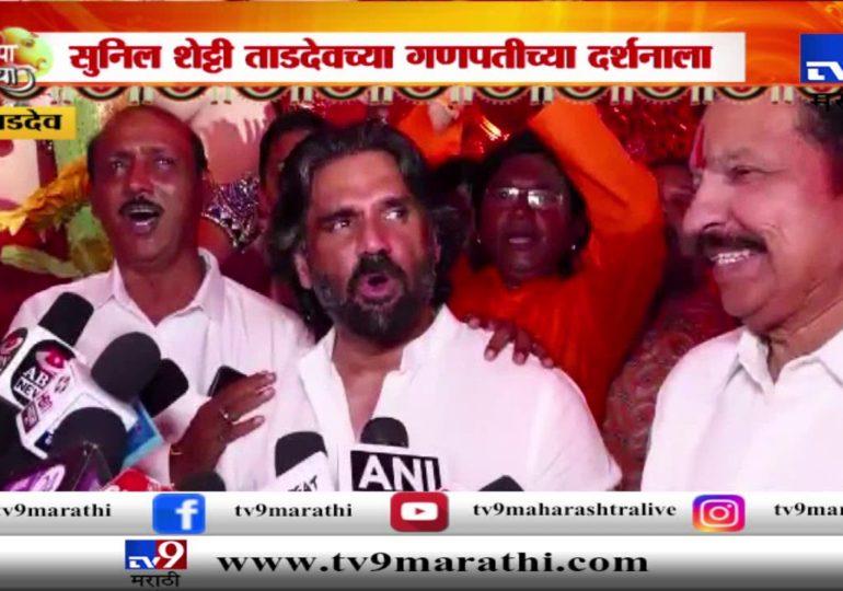 Ganeshotsav 2019 : अभिनेता सुनील शेट्टी लालबागच्या राजाच्या दर्शनाला