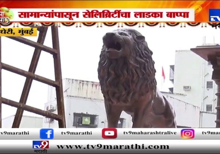 Ganeshotsav 2019 : अंधेरीच्या राजाच्या मंडळावर 38 सीसीटीव्ही कॅमेरांची नजर