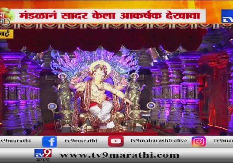 Ganeshotsav 2019 : चिंचपोकळीचा चिंतामणी पशुपतीनाथाच्या मंदिरात विराजमान