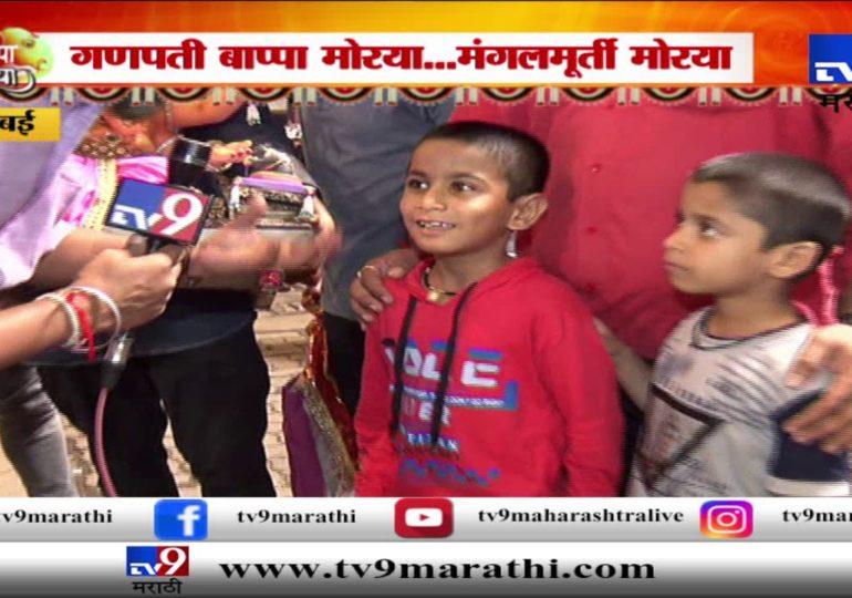Ganeshotsav 2019 : मुंबईत घरगुती गणपतींचं आगमन, बाल गणेशभक्तांचा उत्साह शिगेला