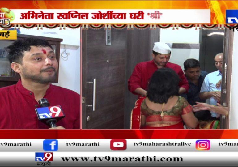 Ganeshotsav 2019 : अभिनेता स्वप्नील जोशींच्या घरी 'श्रीं'चे आगमन