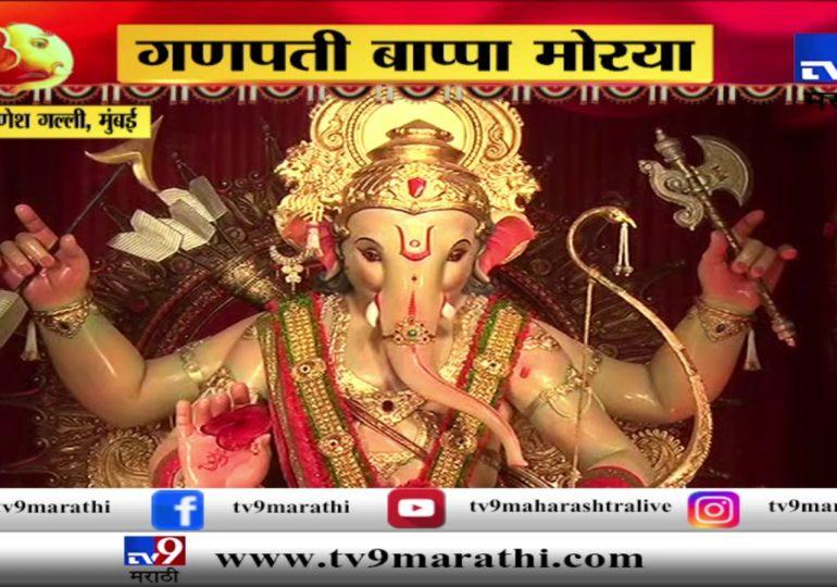 Ganeshotsav 2019 : गणेश गल्लीच्या राजाची महाआरती