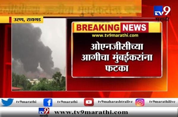 ONGC Fire | ओएनजीसीच्या आगीचा मुंबईकरांना फटका, सीएनजीचा तुटवडा होण्याची शक्यता