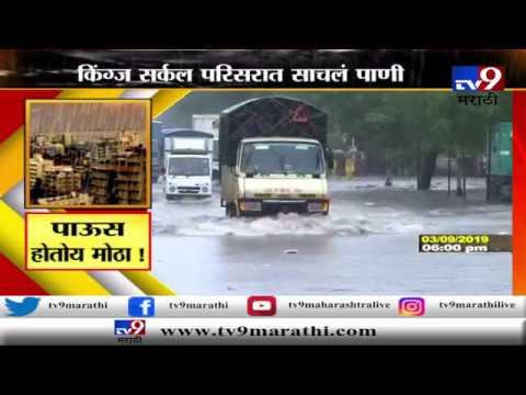मुंबई : मुसळधार पावसामुळे सायनमधील किंग्ज सर्कल परिसरात पाणी साचलं
