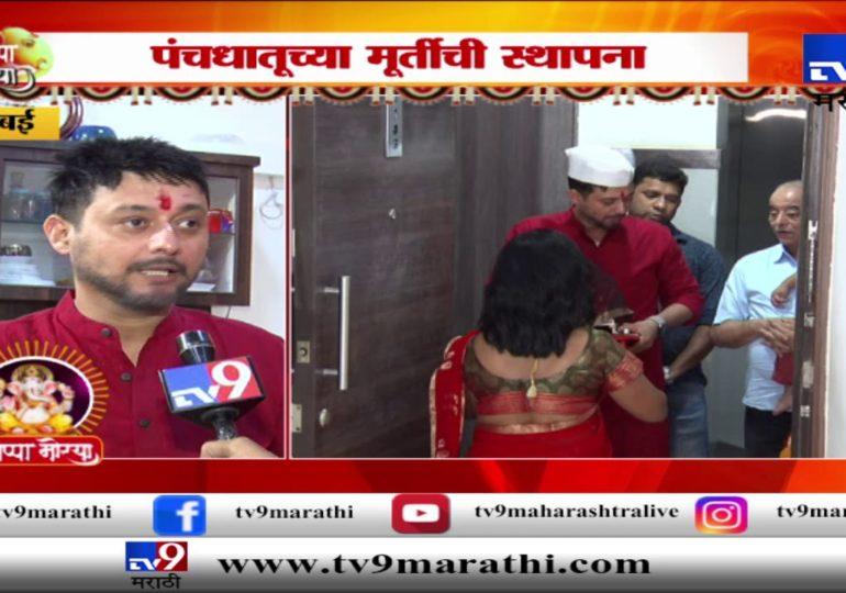 मुंबई : स्वप्निल जोशींच्या घरी पंचधातूची गणपतीची मूर्ती विराजमान