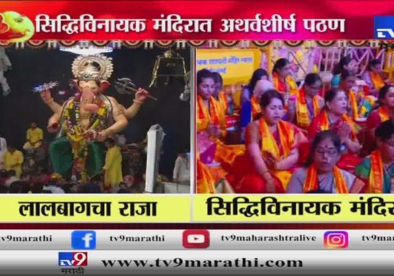Ganeshotsav 2019 : दादरच्या सिद्धिविनायक मंदिरात सामूहिक अथर्वशीर्ष पठण