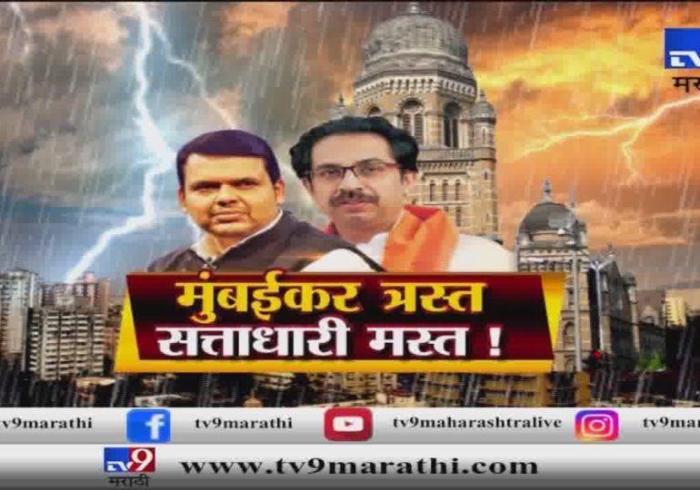 स्पेशल रिपोर्ट : जोरदार पाऊस आला की मुंबई थांबणारच का?