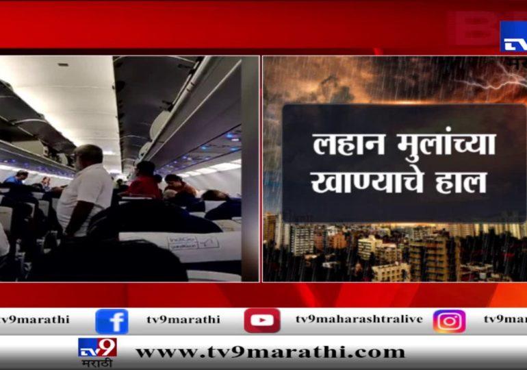 8 तास झाले, प्रवासी अजूनही इंडिगो विमानातच