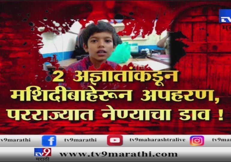 स्पेशल रिपोर्ट: अपहरणानंतर सोलापूरच्या 10 वर्षीय मुलाचं कमालीचं धाडस