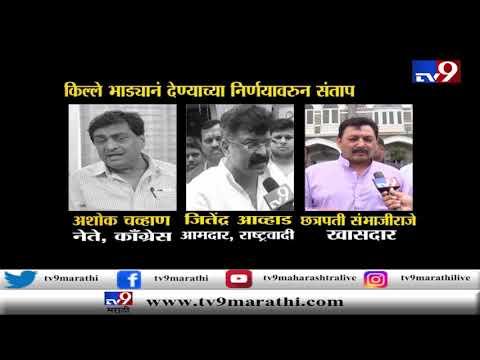 स्पेशल रिपोर्ट : किल्ले भाड्यानं देण्याच्या निर्णयावर महाराष्ट्राभरात संतापाचे वातावरण
