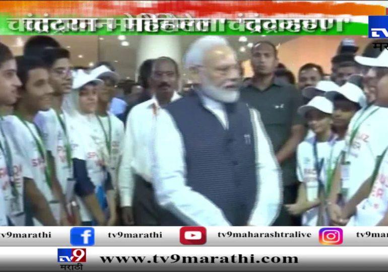 Chandrayaan-2 | 'इस्रो'मध्ये पंतप्रधान मोदींचा विद्यार्थ्यांशी संवाद