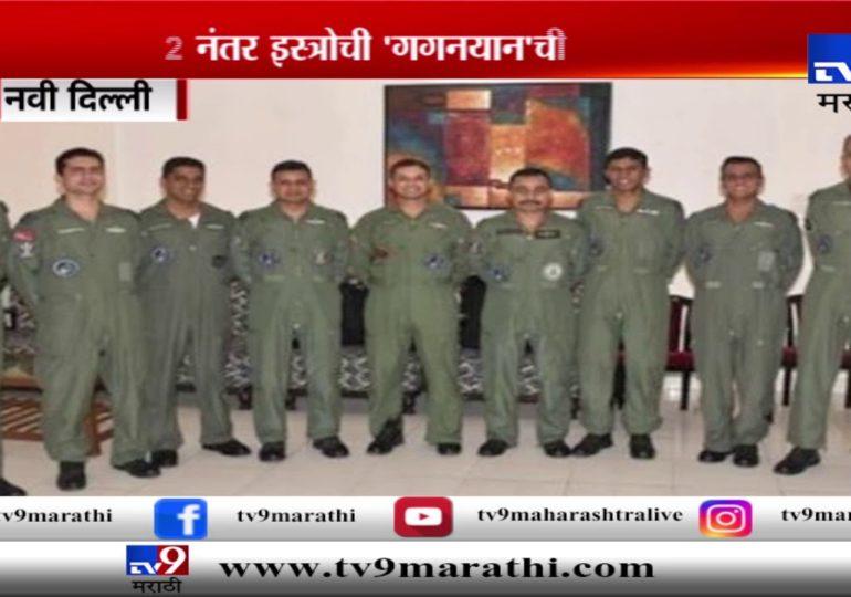 नवी दिल्ली : चंद्रयान-2 नंतर इस्रोची 'गगनयान'ची तयारी