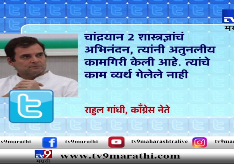 'चंद्रयान-2' मोहिमेवर पंतप्रधान मोदी, अमित शाह, राहुल गांधी यांचं ट्विट