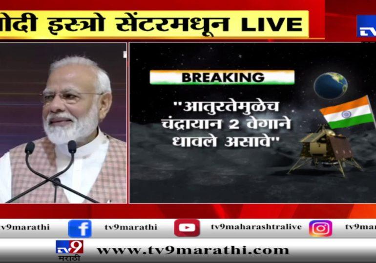 Chandrayaan-2 : शास्त्रज्ञांनो, संपूर्ण भारत देश तुमच्या पाठीशी आहे, स्थितप्रज्ञ राहा : नरेंद्र मोदी