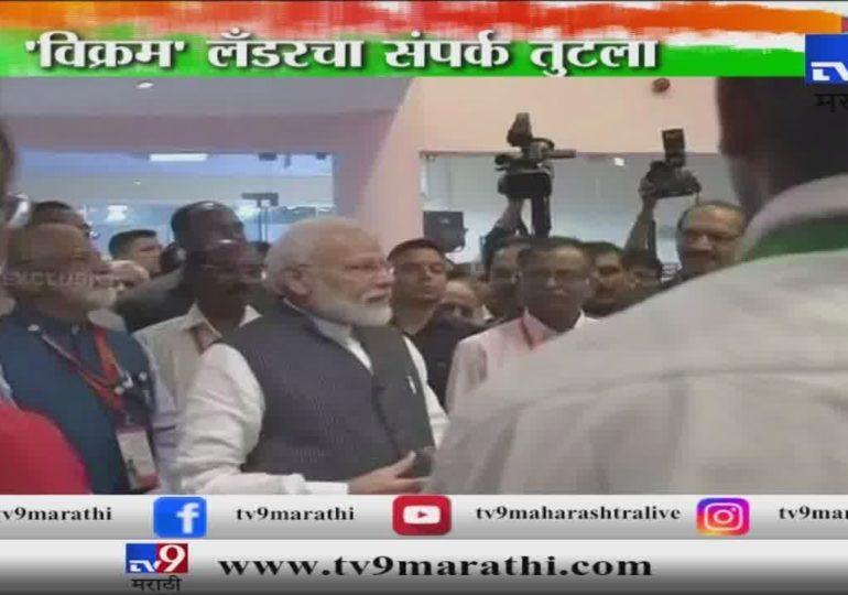 Chandrayaan-2 : जीवनात चढ-उतार येतच असतात : पंतप्रधान मोदी