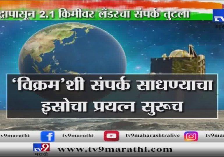 Chandrayaan-2 : 'चंद्रयान-2' लॅंडरचा संपर्क तुटला, आशा मात्र कायम