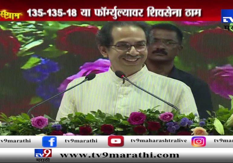 मुंबई : 110 जागांची ऑफर शिवसेनेला अमान्य!