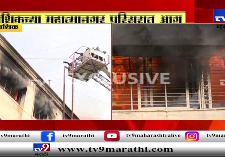 नाशिक : महात्मानगर परिसरात आग, अग्निशमन दलाच्या गाड्या घटनास्थळी