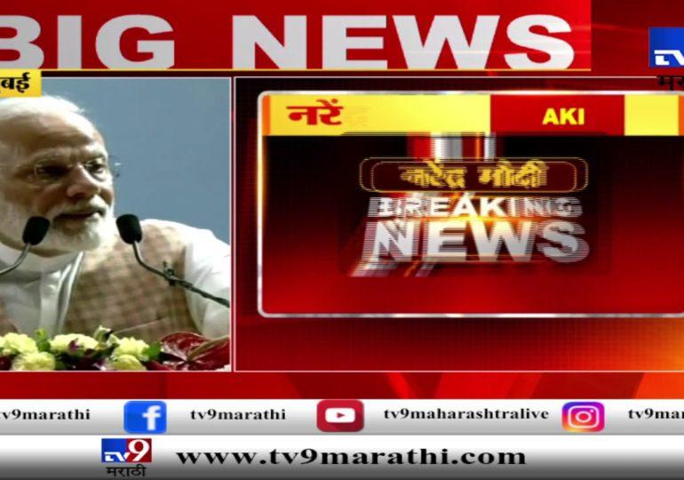 मुंबई मेट्रो प्रकल्प भूमिपूजन, पंतप्रधान नरेंद्र मोदींचं संपूर्ण भाषण