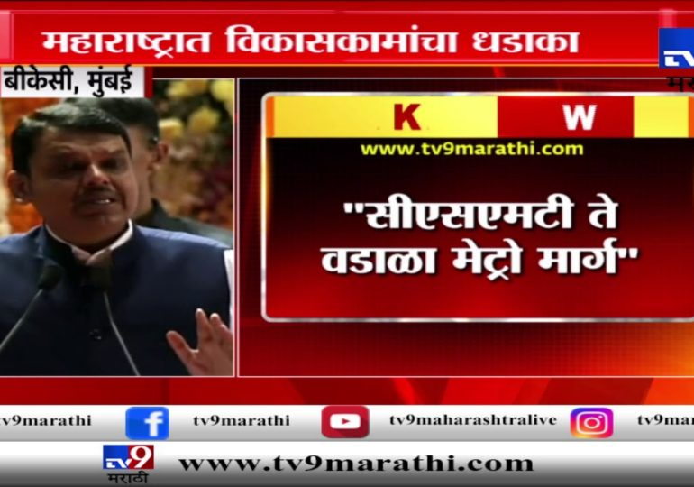 मुंबई मेट्रो प्रकल्प भूमिपूजन, मुख्यमंत्री देवेंद्र फडणवीस यांचं भाषण