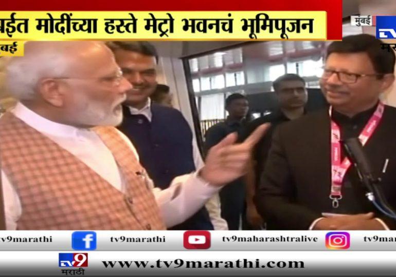 मुंबई : पंतप्रधान मोदींच्या हस्ते मेट्रोचं भूमिपूजन