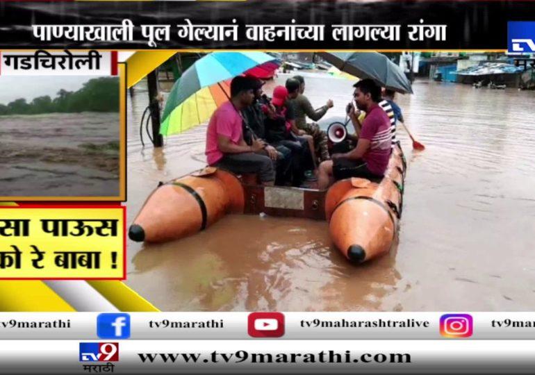 स्पेशल रिपोर्ट : गडचिरोलीत पावसाचा कहर, रस्ते पाण्याखाली गेल्याने अनेक गावांचा संपर्क तुटला
