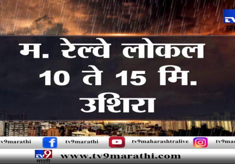 मुंबई : पावसामुळे तिन्ही मार्गावरील लोकलसेवा उशिराने
