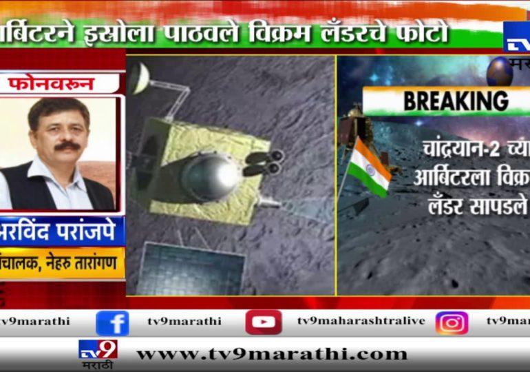 चंद्रयान-2 च्या विक्रम लँडरचा शोध लागला, मात्र विक्रम लँडरशी अजून संपर्क नाही