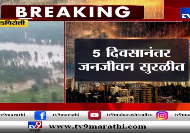 गडचिरोली : भामरागडमधील पुराचं पाणी ओसरू लागलं