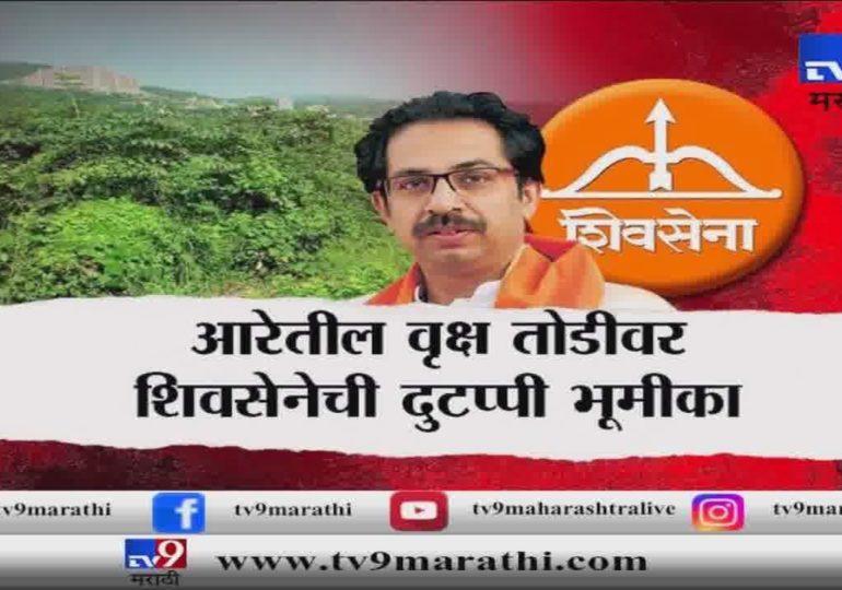 स्पेशल रिपोर्ट : मुंबई : आरे कॉलनीतील वृक्षतोडीवर शिवसेनेची दुटप्पी भूमिका