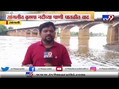 सांगली : कृष्णा नदीच्या पाणी पातळीत वाढ